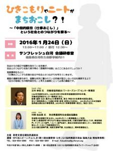 flyer_160124_1