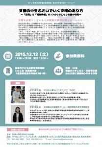 fukushima_ws_151212