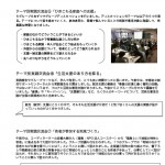 Microsoft Word - 速報第3号.docx