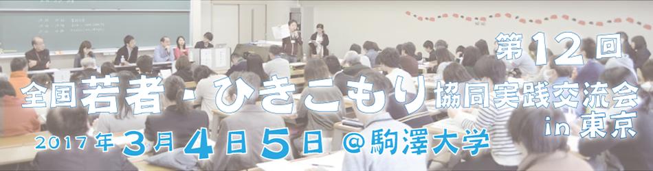 第12回全国若者・ひきこもり協同実践交流会in東京