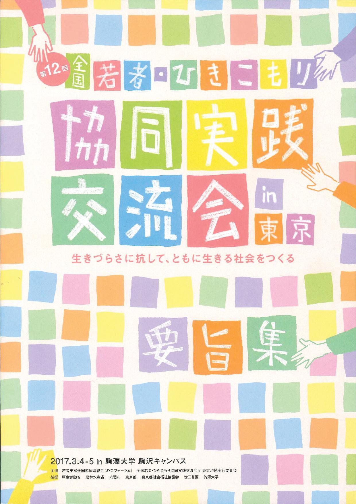 第12回全国若者・ひきこもり協同実践交流会in東京 要旨集