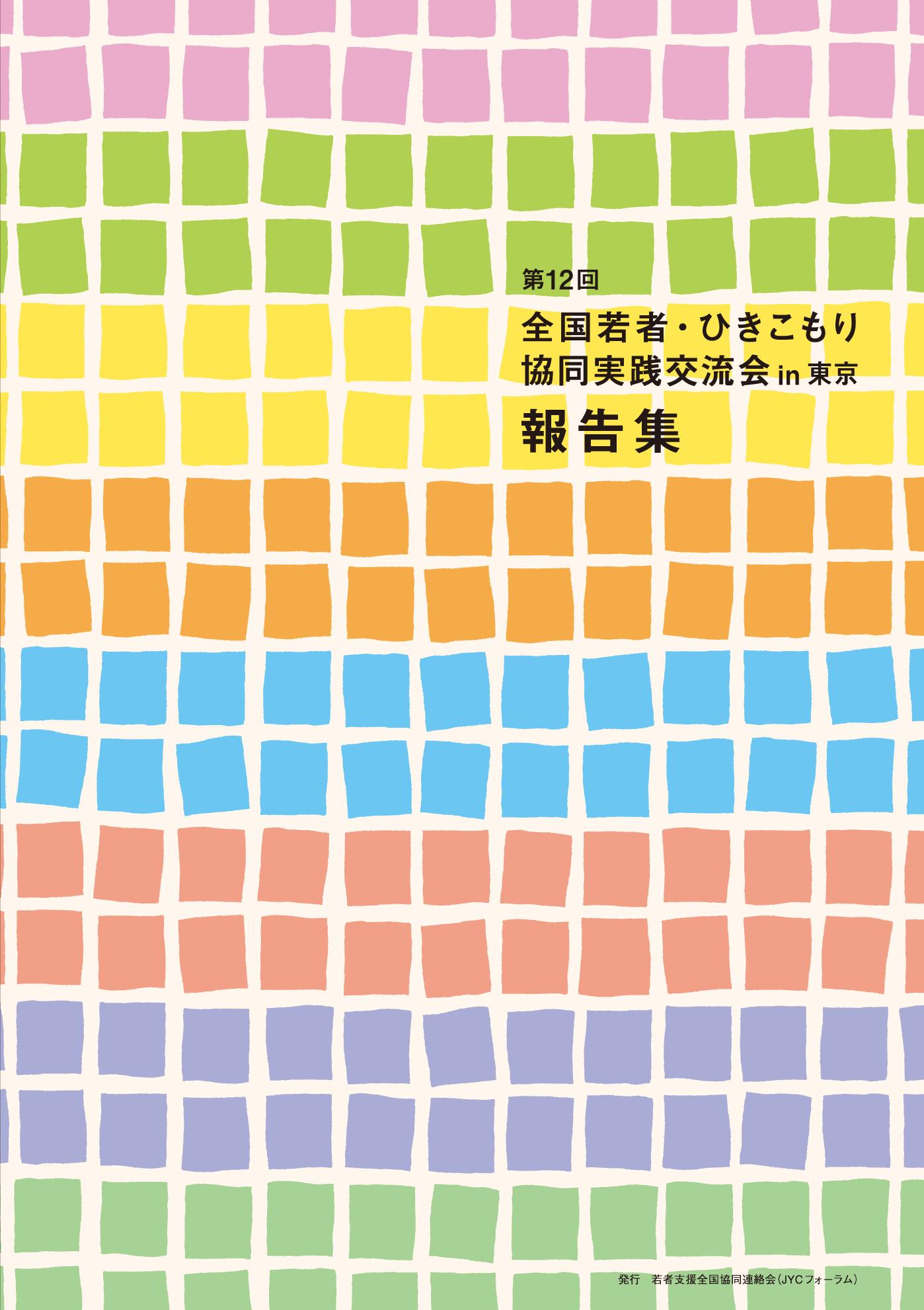 第12回全国若者・ひきこもり協同実践交流会in東京報告集