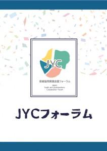 JYCForum00