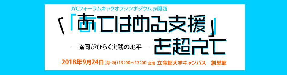 【シンポジウム】キックオフシンポジウム@関西
