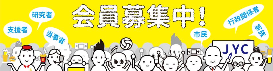 JYCフォーラム会員募集中!