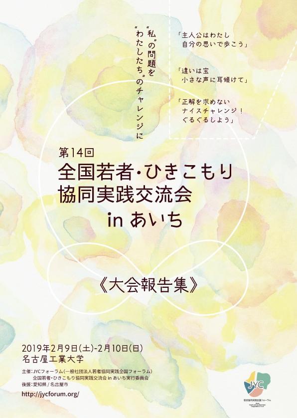 第14回全国若者・ひきこもり協同実践交流会inあいち報告集