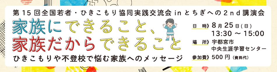 【栃木大会】プレイベント2nd 8/25(日)「家族にできること、家族だからできること