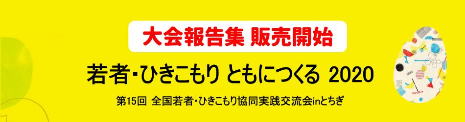 第15回全国若者・ひきこもり協同実践交流会 in とちぎ報告集